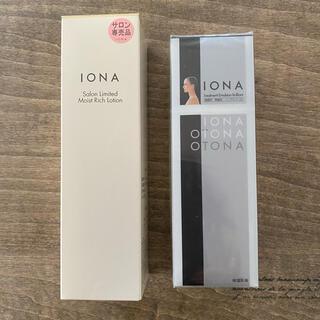 イオナ(IONA)のイオナサロンリミテッドモイストリッチローション他2個セット(その他)