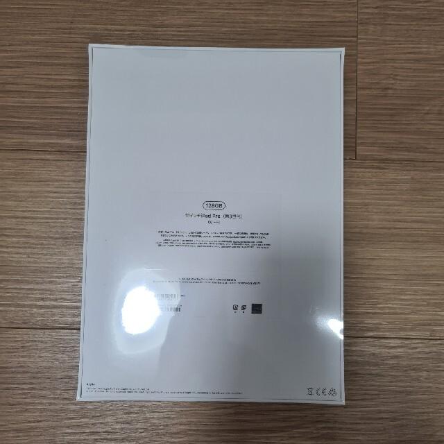 iPad(アイパッド)の2021年モデル iPad Pro 11インチ 第3世代 Wi-Fi 128GB スマホ/家電/カメラのPC/タブレット(タブレット)の商品写真
