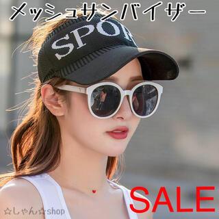 メッシュサンバイザー  帽子  紫外線対策  黒  ブラック