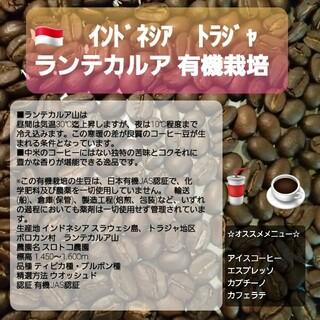 自家焙煎屋 インドネシア トラジャ ランテカルア 有機栽培 300g(コーヒー)