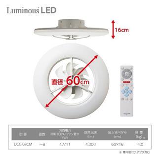 ルミナス(LUMINOUS)の新品未開封 LEDシーリングライト サーキュレーター 8畳 リモコン白色ー電球色(天井照明)