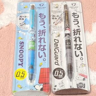 SNOOPY - スヌーピー デルガードシャープペンシル 2本セット シャーペン 文房具 筆記用具