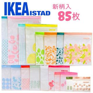 IKEA - IKEA ISTAD ジップロック 18種85枚