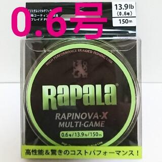 No.331【新品】PEライン 0.6号 150m ラピノヴァX マルチゲーム(釣り糸/ライン)