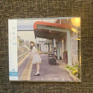 エイチケーティーフォーティーエイト(HKT48)の君とどこかへ行きたい 劇場盤B (アイドルグッズ)