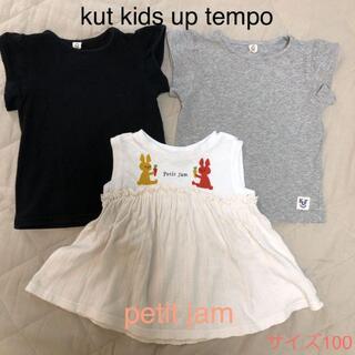 プチジャム(Petit jam)のノースリーブTシャツ3点セット サイズ100(Tシャツ/カットソー)