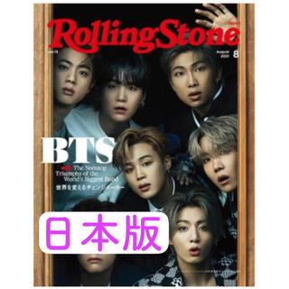 ローリングストーンジャパン 8月号 BTS 雑誌