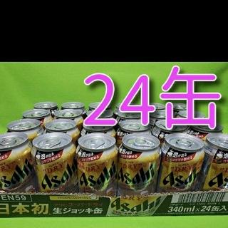 21061901  アサヒ スーパードライ 生ジョッキ缶 24缶入 1ケース