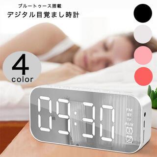 【ホワイト】時計 起き時計 目覚まし時計 ミラー 鏡 スピーカー