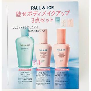 ポールアンドジョー(PAUL & JOE)のPAUL&JOE  ポール & ジョー  サンプル  VoCE ヴォーチェ 付録(サンプル/トライアルキット)