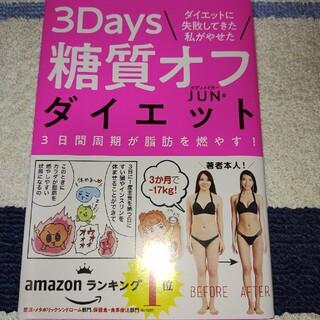 ガッケン(学研)のダイエットに失敗してきた私がやせた3Days糖質オフダイエット 3日間周期が脂肪(ファッション/美容)