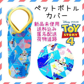 Disney - ディズニー ピクサー トイストーリー ペットボトルホルダー ペットボトルカバー