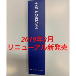 SHISEIDO (資生堂) - 新品★資生堂ナビジョンDR★TAホワイトローション 美白化粧水★医療機関専売品