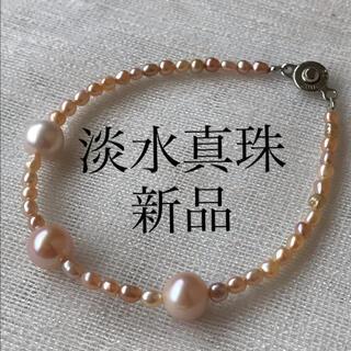 パールブレスレット 淡水真珠 本真珠 一点物 カジュアル 冠婚葬祭 新品 ピンク