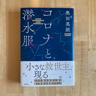 コウブンシャ(光文社)の奥田英朗「コロナと潜水服」(文学/小説)