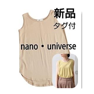 ナノユニバース(nano・universe)の新品 タグ付 nano・universeラウンドヘムタンク ベージュ(タンクトップ)