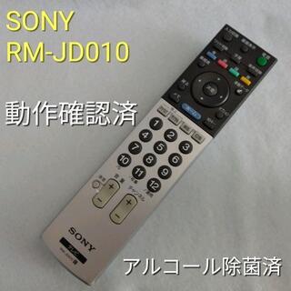 ソニー(SONY)のSONY RM-JD010 BRAVIA TVリモコン 動作品 中古(その他)
