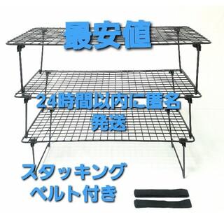 UNIFLAME - 最安値!ベルト付き!フィールドラック風 スタッキングラック 3セット