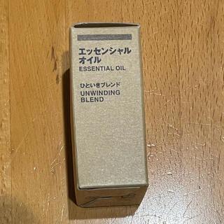 ムジルシリョウヒン(MUJI (無印良品))のつー様専用 無印良品 エッセンシャルオイル(エッセンシャルオイル(精油))