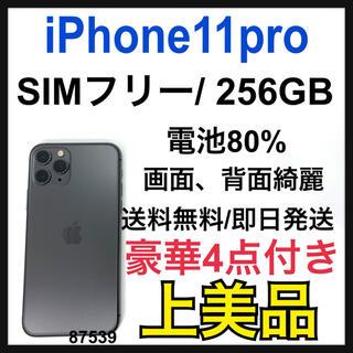 アップル(Apple)の【A】iPhone 11 pro 256 GB SIMフリー Gray 本体(スマートフォン本体)