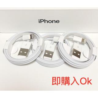 iPhone - iPhone 充電器ライトニングケーブル1m 純正品工場取り寄せ品3本