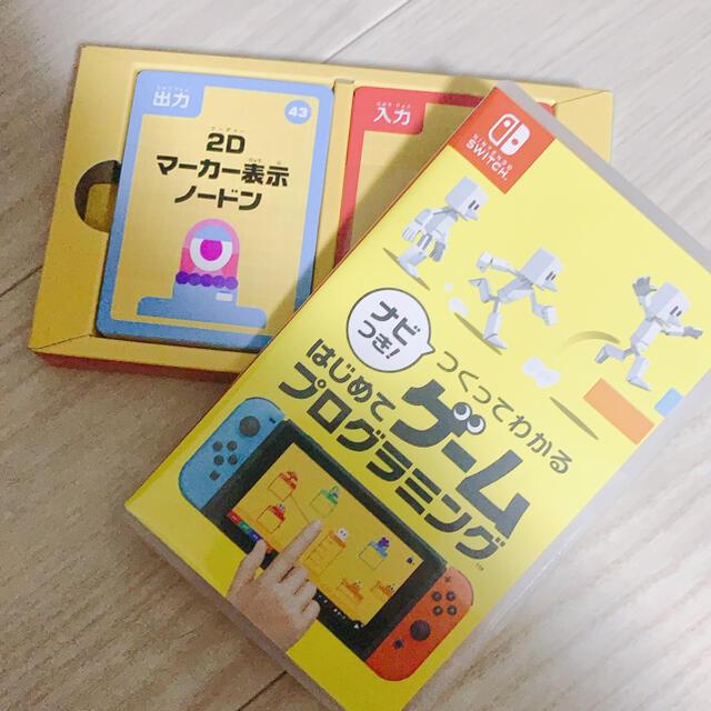Nintendo Switch(ニンテンドースイッチ)のナビつき! つくってわかる はじめてゲームプログラミング エンタメ/ホビーのゲームソフト/ゲーム機本体(家庭用ゲームソフト)の商品写真