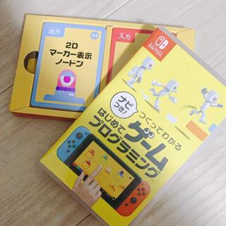 ニンテンドースイッチ(Nintendo Switch)のナビつき! つくってわかる はじめてゲームプログラミング(家庭用ゲームソフト)