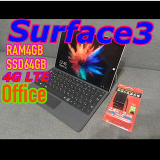 Microsoft - Surface3  4G LTEモデル♪Office入り