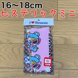 ヒステリックミニ(HYSTERIC MINI)の16〜18cm/ヒステリックミニ(靴下/タイツ)