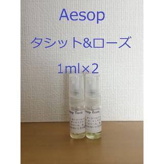 イソップ(Aesop)のイソップ 香水 Aesop タシット&ローズ1ml×2 スプレータイプ(香水(女性用))