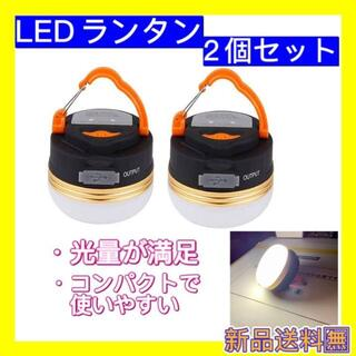 新品LEDランタン 2個セット USB充電式 キャンプ ライト 防水 アウトドア(天井照明)