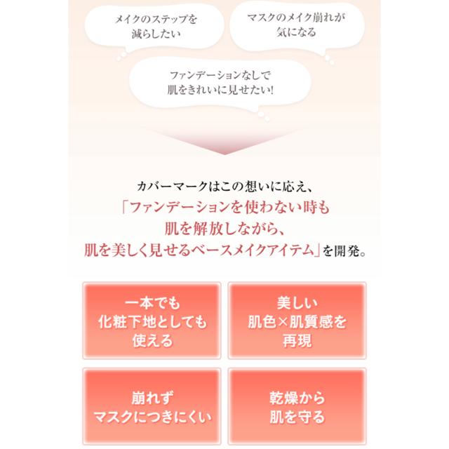 COVERMARK(カバーマーク)のカバーマーク スキンブライトクリームCC 01&02 各6包=12包 コスメ/美容のベースメイク/化粧品(CCクリーム)の商品写真