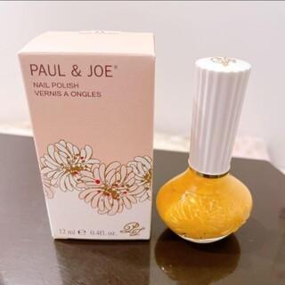 PAUL & JOE - ポールアンドジョー ネイルポリッシュ イエロー 11