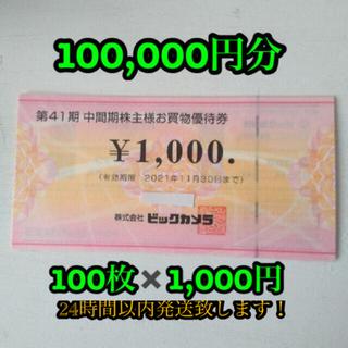 【最新】ビックカメラ株主優待券100,000円分 1000円×100枚