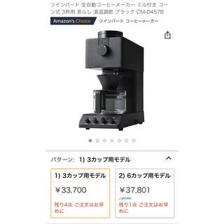 ツインバード(TWINBIRD)のツインバード コーヒーメーカー CM-D457B 美品(コーヒーメーカー)