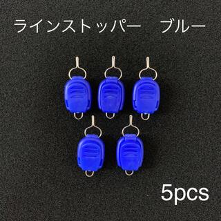 ラインストッパー ベイトリール 5個まとめ売り 徳用 糸巻き込み防止 ブルー(釣り糸/ライン)