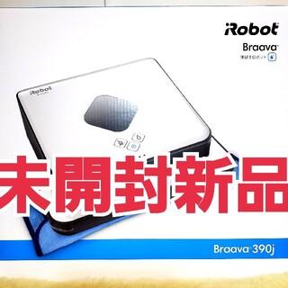 iRobot - IROBOT ブラーバ 390J アイロボット お掃除 床拭きロボット