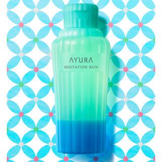 アユーラ(AYURA)の【新品未開封】アユーラ入浴剤 香涼み(入浴剤/バスソルト)