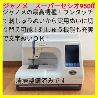 【中古・動作好調】ジャノメ 刺しゅうミシン スーパーセシオ9500 ハンドメイド