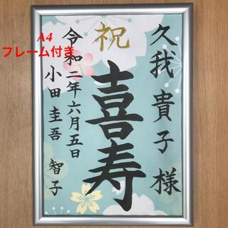 喜寿お祝い 命名書 記念品 毛筆手書き 選べる背景 フレーム付き 匿名配送(アート/写真)