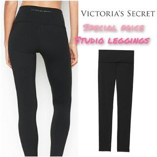 Victoria's Secret - ヴィクトリアシークレット スタジオレギンス US2