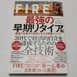 FIRE最強の早期リタイア術 最速でお金から自由になれる究極メソッド