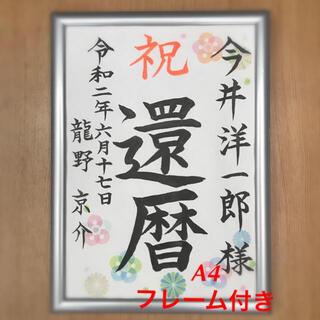 還暦お祝い 命名書 記念品 毛筆手書き 選べる背景 フレーム付き 匿名配送(アート/写真)