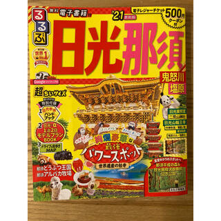 るるぶ 日光那須  21  ガイドブック 超ちいサイズ 旅行 温泉 日帰り 地図(地図/旅行ガイド)