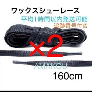 ワックスシューレース 平紐 ブラック 160cm×2  シューガード3足(スニーカー)
