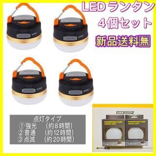 LEDランタン 4個セット USB充電式 キャンプ ライト 防水 アウトドア(天井照明)