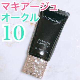 MAQuillAGE - マキアージュ ドラマティック リキッド オークル 10 ファンデーション