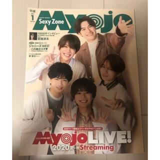 セクシー ゾーン(Sexy Zone)のmyojo  1月号 SexyZone(アート/エンタメ/ホビー)