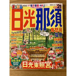 まっぷる 日光那須  21  ガイドブック mini 旅行 温泉 日帰り 地図(地図/旅行ガイド)