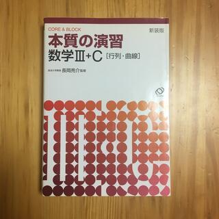 オウブンシャ(旺文社)の本質の演習数学3・C 行列・曲線(語学/参考書)